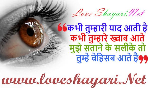 Bepanah Pyar Love shayari in Hindi  2020