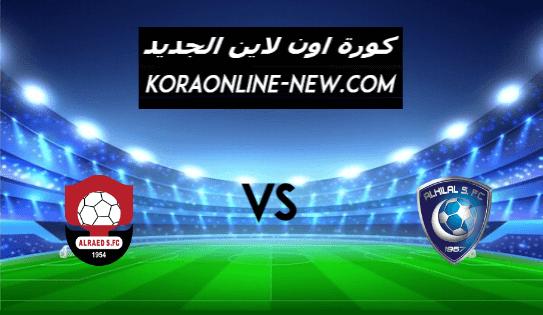مشاهدة مباراة الهلال والرائد بث مباشر اليوم 5-3-2021 الدوري السعودي