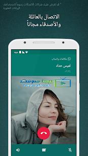 تطبيق الواتس اب اخر اصدار