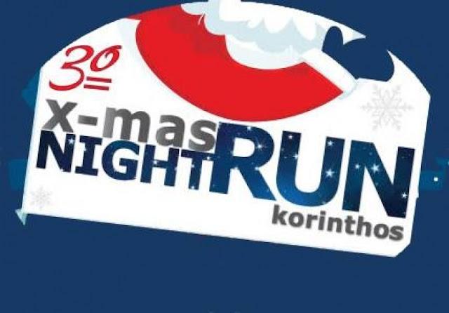 3ο «XMAS Night Run Korinthos 2019» στις 14 Δεκεμβρίου