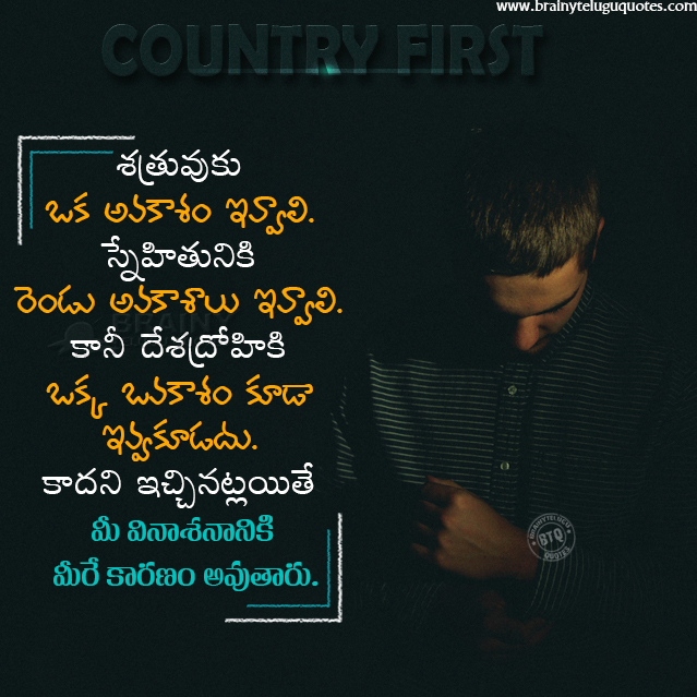 telugu quotes, nation quotes in telugu, patriatioc quotes in telugu, inspiring words in telugu
