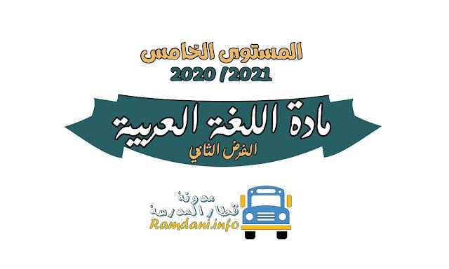 تحميل الفرض الثاني في اللغة العربية, قابل للتعديل, المستوى الخامس ابتدائي وفق المنهاج الجديد 2020/2021 بصيغة word و بصيغة pdf