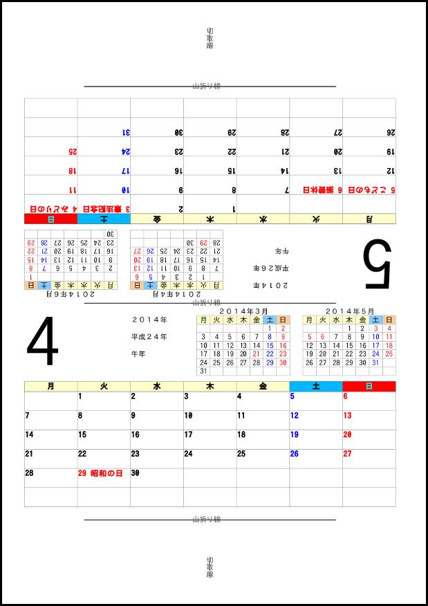 2014年度学校カレンダ 003
