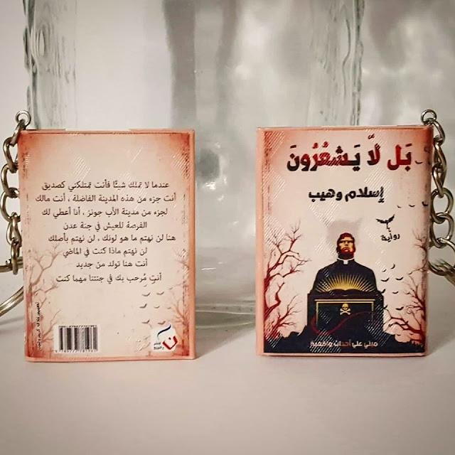 """رواية بل لا يشعرون - للكاتب """"إسلام وهيب """" معرض القاهرة الدولي للكتاب 2020"""