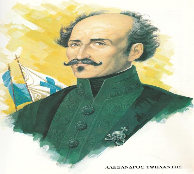 """Για τον, Ποντιακής καταγωγής, Αρχηγό της Ελληνικής επανάστασης """"Αλέξανδρο Υψηλάντη"""", θα μιλήσει ο Βλάσης Αγτζίδης"""