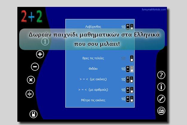 δωρεάν εκπαιδευτικό παιχνίδι μαθηματικών στα Ελληνικά