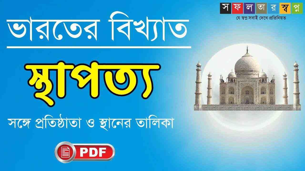 ভারতের গুরুত্বপূর্ণ স্থাপত্য | প্রতিষ্ঠাতা | স্থানের নাম তালিকা PDF | Famous Historical Monuments of India