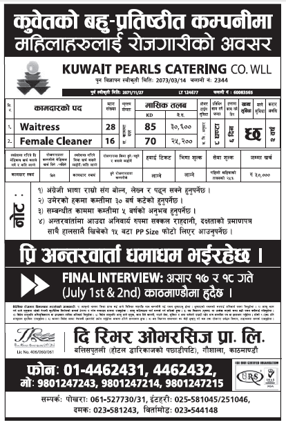 Jobs in Kuwait for Nepali candidates, Salary Rs 30,600