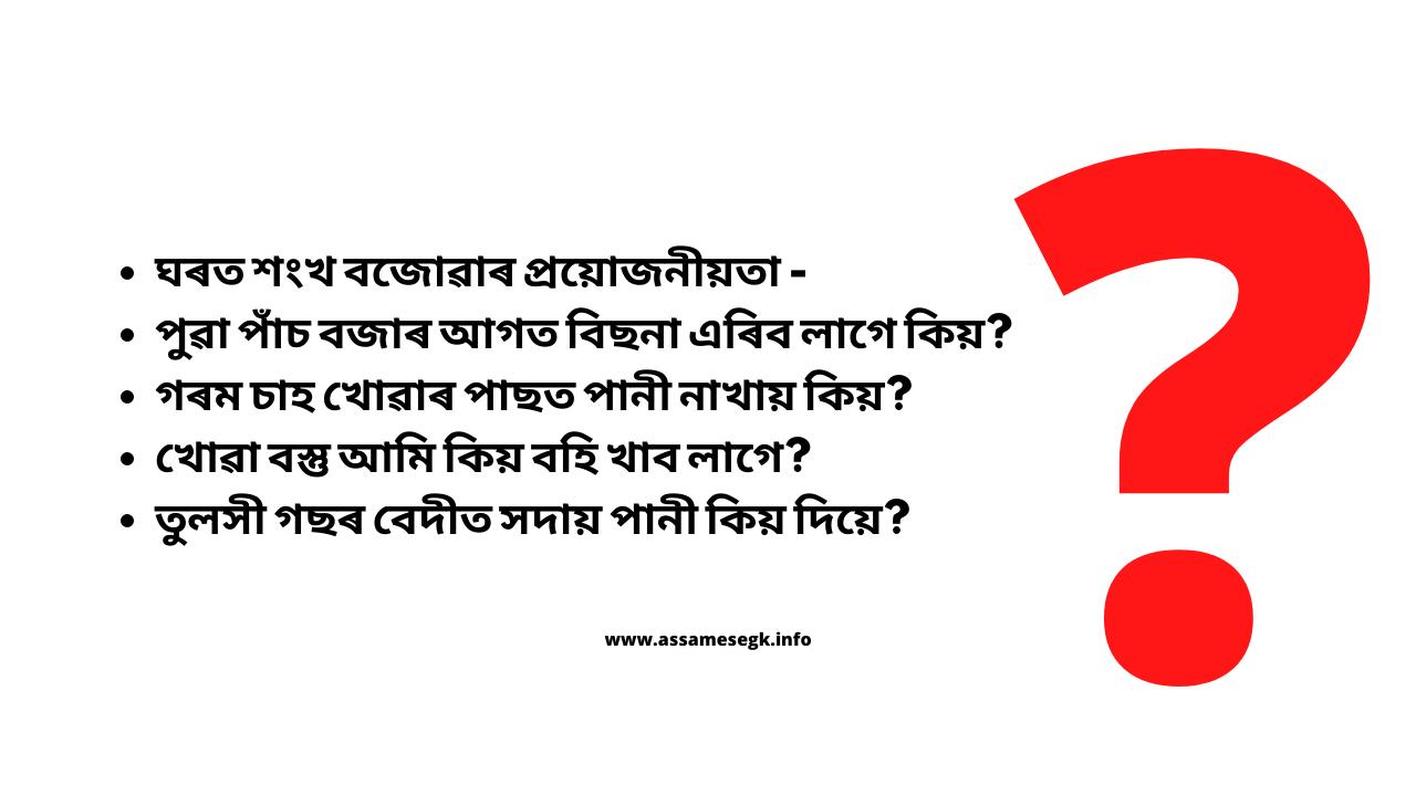 5 Interesting facts in Assamese