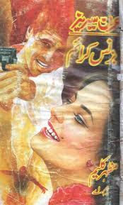 Business Crime Imran Series by Mazhar Kaleem pdf