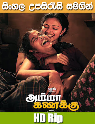 Amma Kanakku 2016 Tamil Movie watch Online Free With Sinhala Subtitle