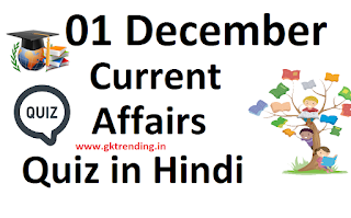Today Gk & Current Affairs Quiz for 01 December, 2019 with Questions and Answer