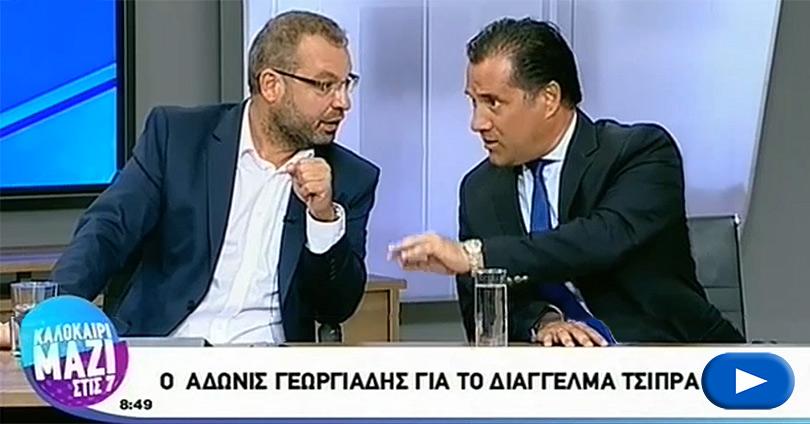 Καβγάς Άδωνι Γεωργιάδη - Γιώργου Χριστοφορίδη στην πρωινή εκπομπή Καλοκαίρι μαζί στις 7 του ΑΝΤ1