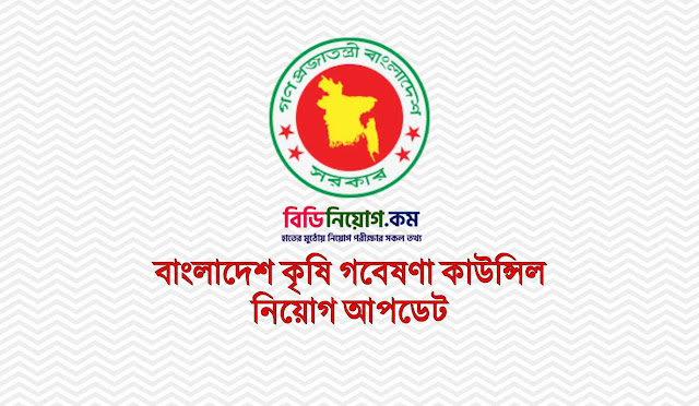 Bangladesh Agricultural Research Council (BARC) Job Circular 2019 | Apply Process