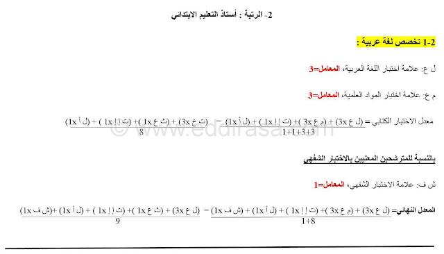 طريقة حساب المعدل النهائي لمسابقة توظيف الاساتذة 2017