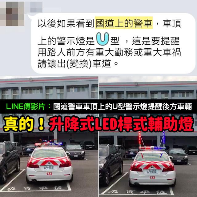 國道 警車 U型 升降式LED桿式輔助燈