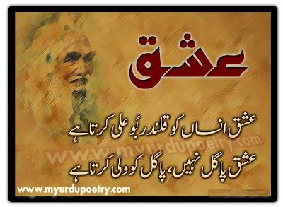 Ishq Pagil nahi,Pagil ko Wali kertha hian, ishq shayari insan shayari , poetry, sms