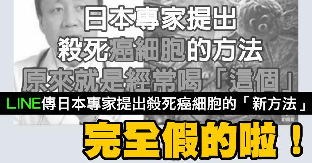 喝溫水 抗癌 日本專家 癌細胞怕熱