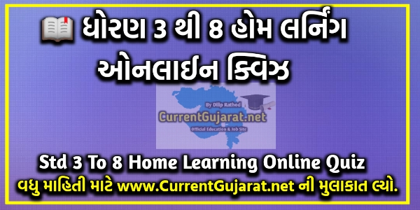 Std 3 To 8 Home Learning Online Quiz