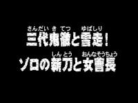 One Piece Episode 49