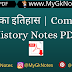 भारत का इतिहास | Complete History  Notes PDF