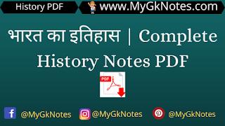 भारत का इतिहास   Complete History  Notes PDF