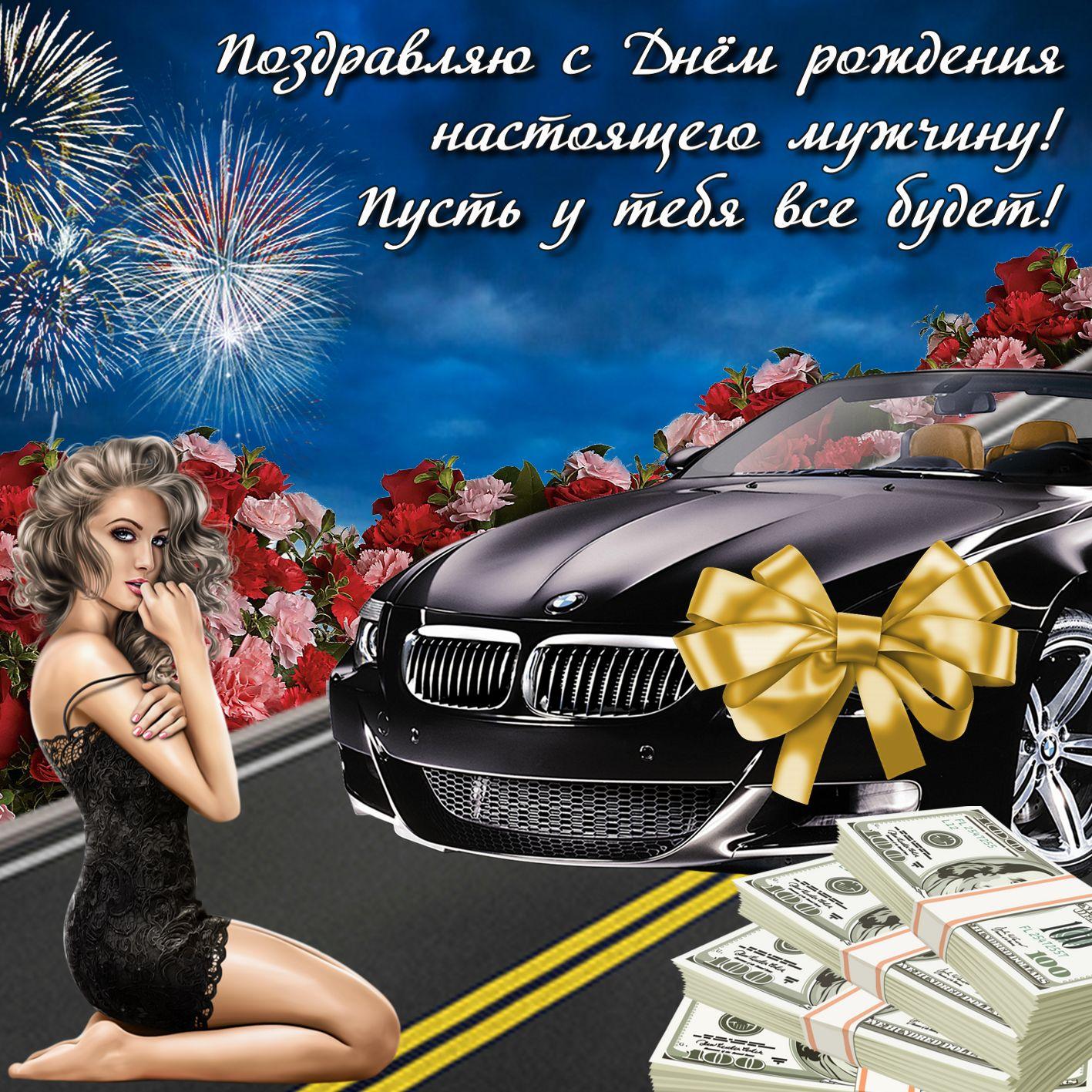 Красивые открытки с днем рождения для мужчин и женщин
