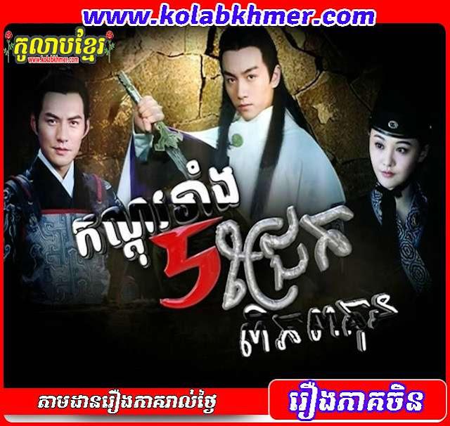 កណ្ដុរទាំង៥ជ្រែកពិភពគុន- Kondorl Tang 5 Chrek Piphop Kun