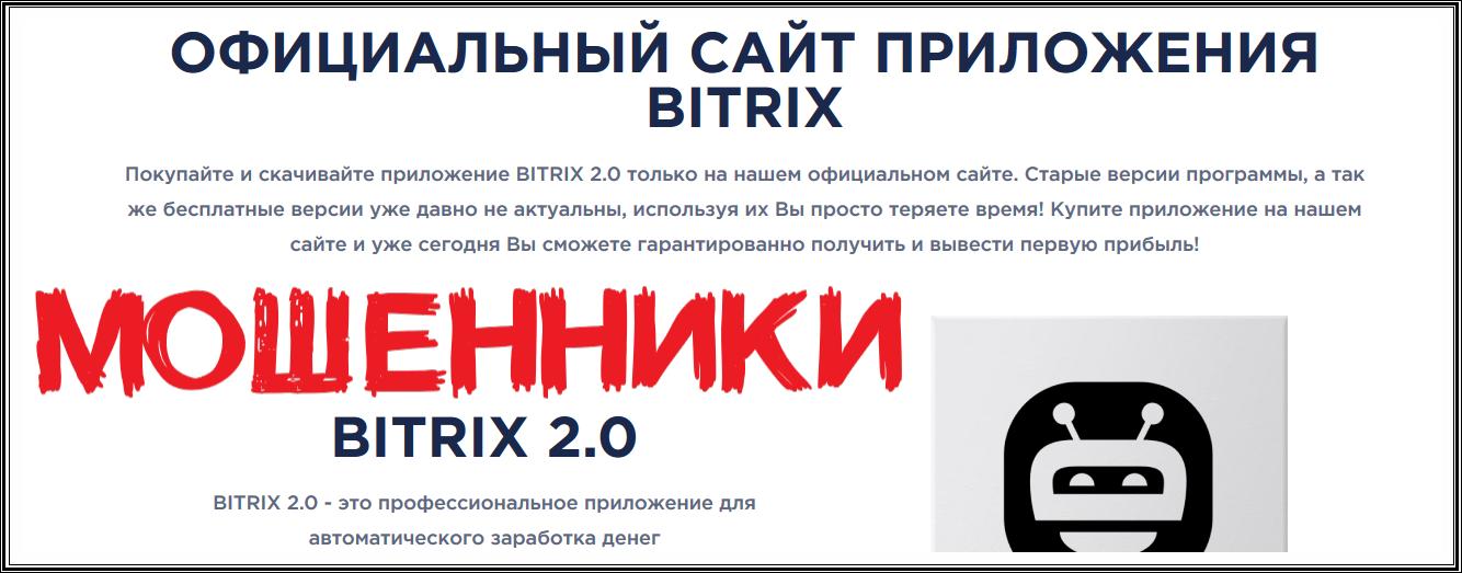 Расширение BITRIX 2.0 – отзывы, лохотрон, мошенники!