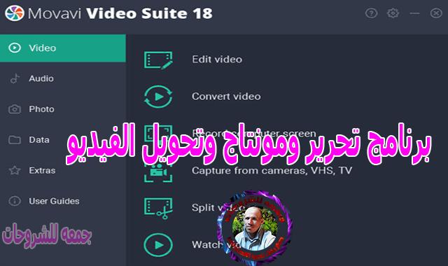 برنامج تحرير ومونتاج وتحويل الفيديو  Movavi Video Suite 18.2.0