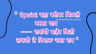 Comedy Ukhane in Marathi For Female