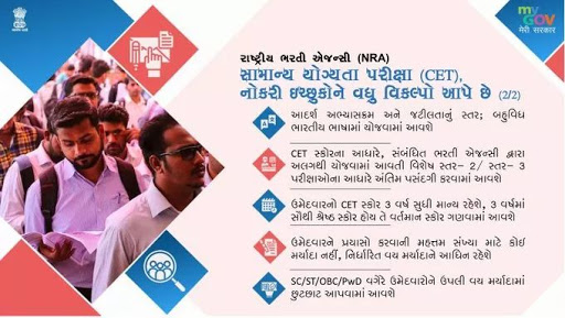 Important decision of Modi cabinet: NRA to conduct Common Eligibility Entrance Test, now exempt from caste examination for government jobs