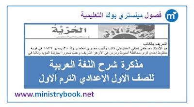 مذكرة شرح اللغة العربية للصف الاول الاعدادي ترم اول 2018-2019-2020-2021