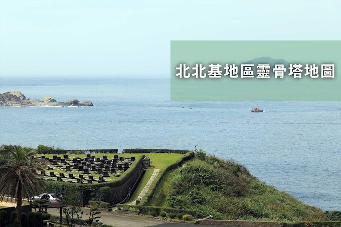 北部靈骨塔查詢|一張地圖看懂台北/新北市公私立靈骨塔/納骨塔位置