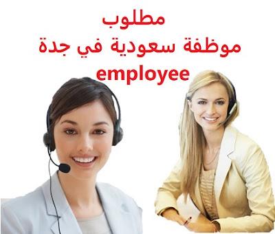 وظائف السعودية مطلوب موظفة سعودية في جدة employee