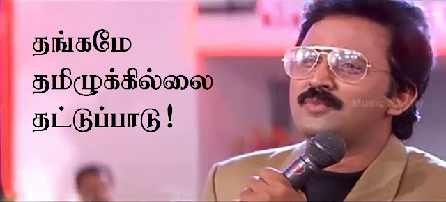 No Scarcity in Tamil