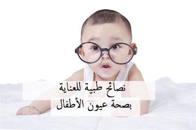 نصائح طبية للعناية بصحة عيون الأطفال