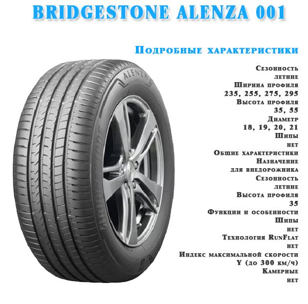 Характеристика шин BRIDGESTONE ALENZA 001