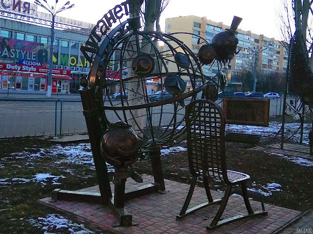 Парк кованых фигур в Луганске Луганет