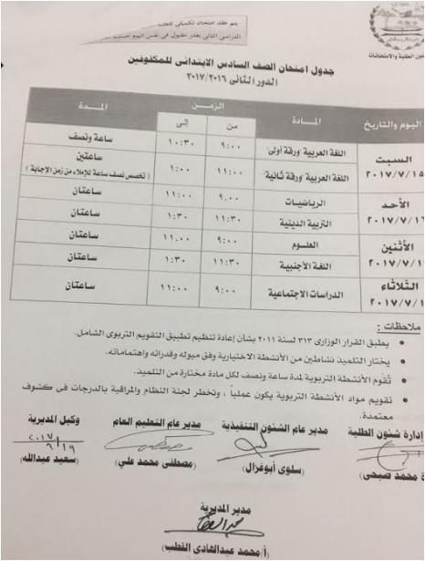 بالصور جداول امتحانات الدور الثانى للشهادتين الإعدادية والابتدائية 2017 جدول الملاحق