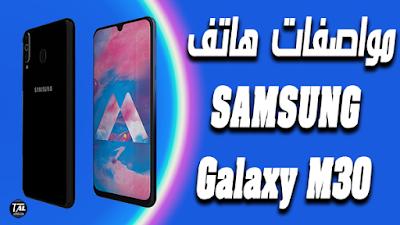 جالكسي ام 30 - Galaxy M30 | مواصفات هاتف سامسونج