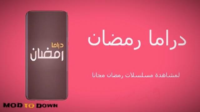 تحميل تطبيق مسلسلات رمضان 2020 ايجي بست Egybest
