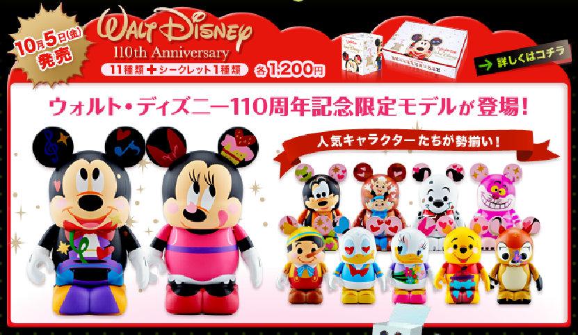 Japan S Walt Disney 110th Anniversary Series Wdw News Today