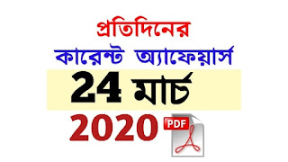 24th March Current Affairs in Bengali pdf