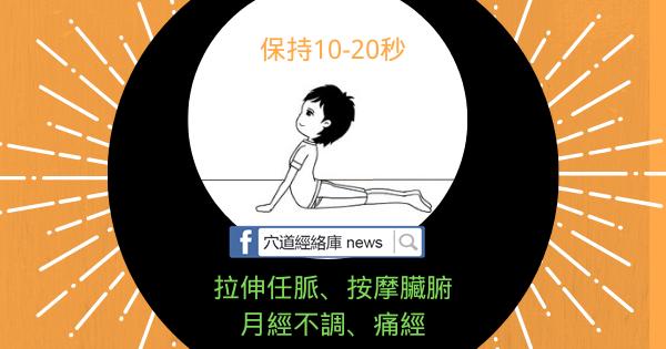 瑜伽眼鏡蛇式:可拉伸任脈,按摩臟腑,對改善痛經有奇效(緩解背部酸痛)