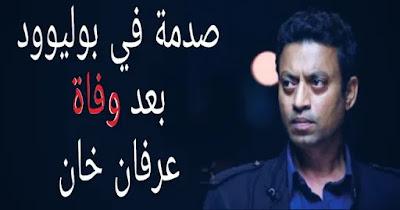 صدمة في بوليوود بعد وفاة الممثل الهندي المشهور عرفان خان