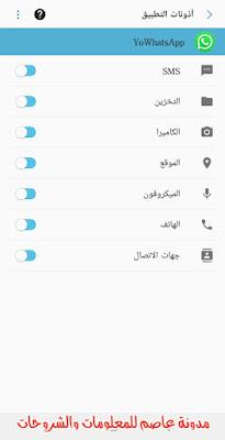حل مشكلة التطبيق ليس مثبتا عند تثبيت يو واتساب اخر اصدار YoWhatsApp V9