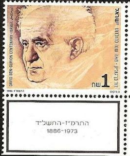 Israel David Ben-Gurion Centenary