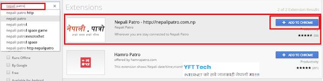 Chrome Web Store के हो ? सबै जानकारी नेपालीमा,Chrome Extension ke ho (के हो)