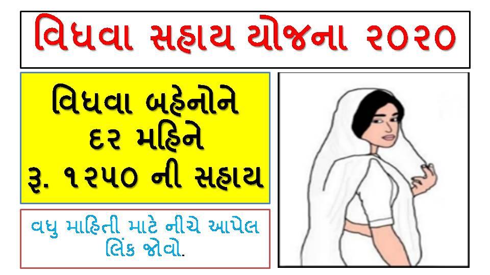 Gujarat Vidhva Sahay Yojana Online 2020 |Gujarat Vidhva Sahay Yojana Regsitration | Gujarat Vidhva Sahay Yojana 2020 Form